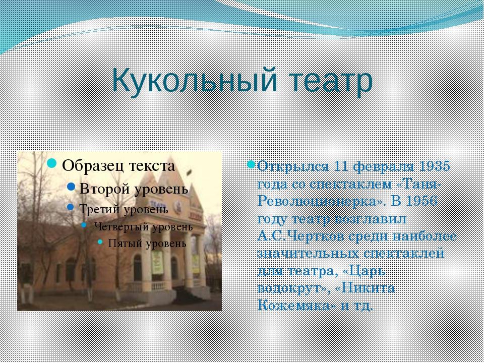 Кукольный театр Открылся 11 февраля 1935 года со спектаклем «Таня- Революцион...