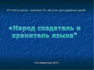 КГУ НИСЦ школа – комплекс РО «Восток» для одарённых детей. Усть-Каменогорск 2