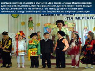 Ежегодно в сентябре в Казахстане отмечается «День языков», ставший общим праз