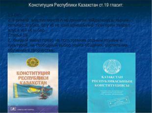 Конституция Республики Казахстан ст.19 гласит: 19-бап 2. Әркімнің ана тілі ме