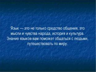 Язык — это не только средство общения, это мысли и чувства народа, история и