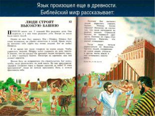 Язык произошел еще в древности. Библейский миф рассказывает: