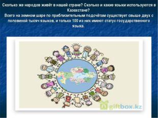 Сколько же народов живёт в нашей стране? Сколько и какие языки используются в