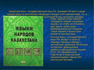Казахский язык - государственный язык РК, занимает 93 место среди языков мир
