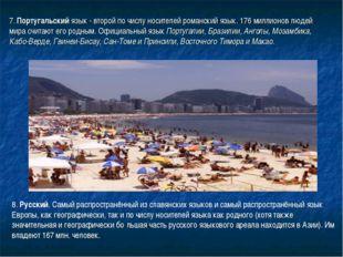 7. Португальский язык - второй по числу носителей романский язык. 176 миллион