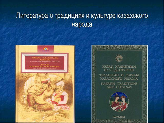 Литература о традициях и культуре казахского народа