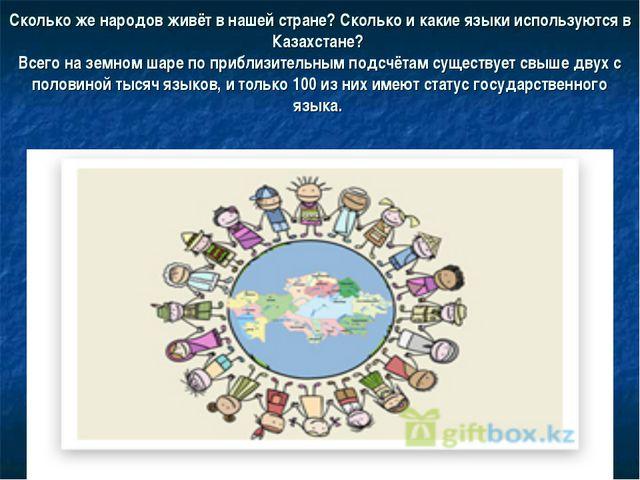 Сколько же народов живёт в нашей стране? Сколько и какие языки используются в...