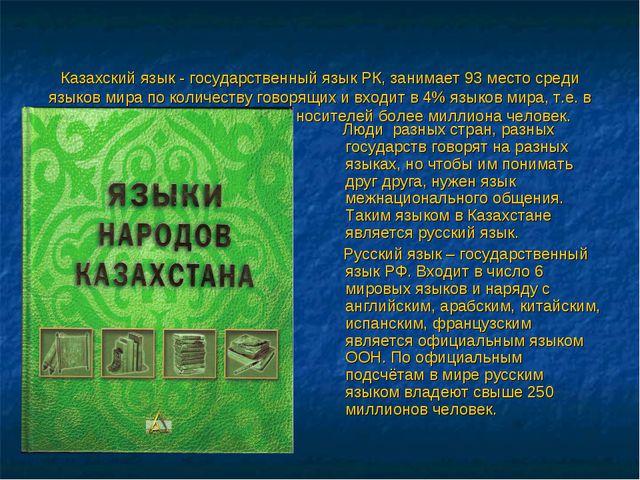 Казахский язык - государственный язык РК, занимает 93 место среди языков мир...