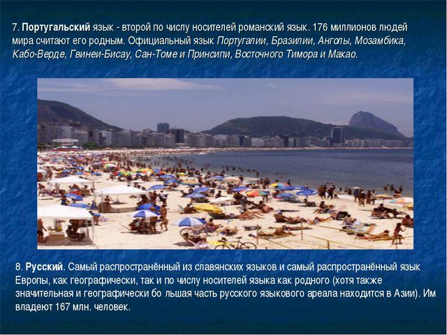 7. Португальский язык - второй по числу носителей романский язык. 176 миллион...