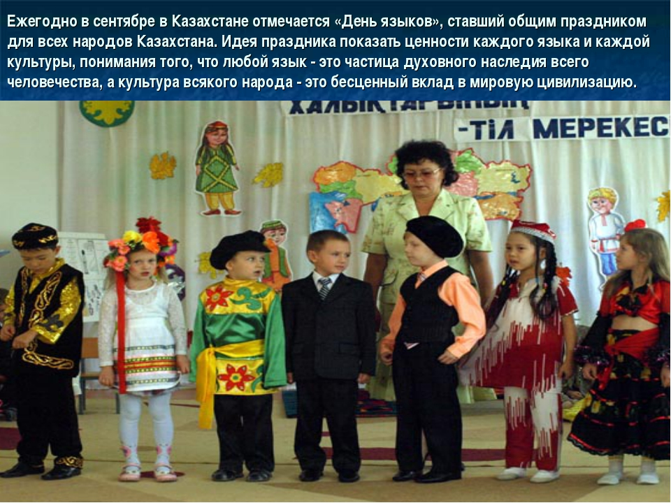 Ежегодно в сентябре в Казахстане отмечается «День языков», ставший общим праз...