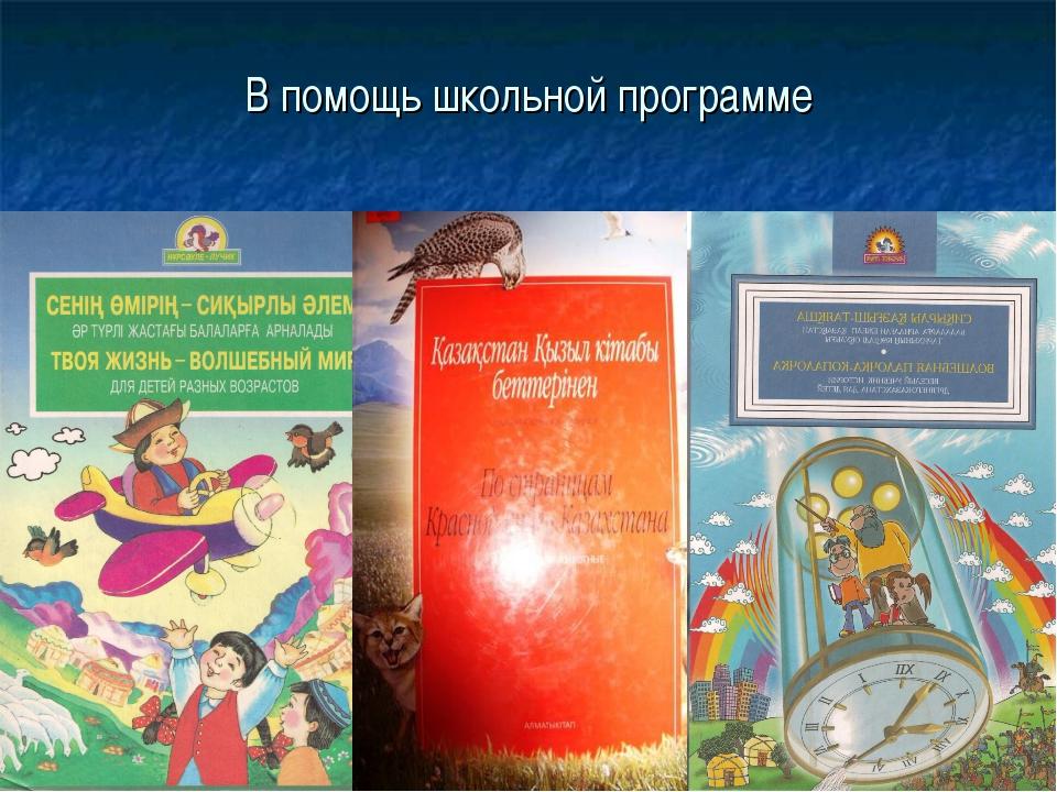 В помощь школьной программе