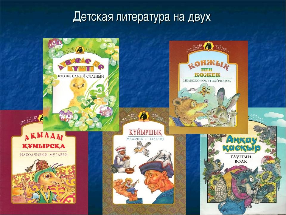 Детская литература на двух