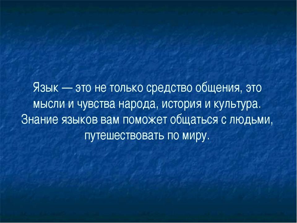 Язык — это не только средство общения, это мысли и чувства народа, история и...