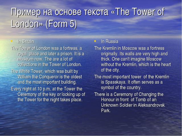 Пример на основе текста «The Tower of London» (Form 5) In Britain The Tower o...