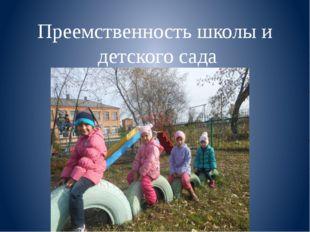 Преемственность школы и детского сада