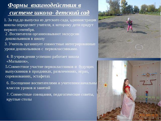 Формы взаимодействия в системе школа- детский сад 1. За год до выпуска из дет...