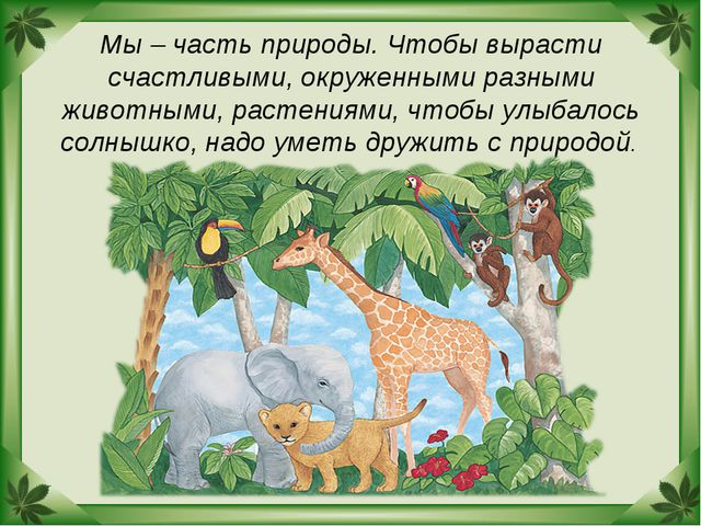 Мы – часть природы. Чтобы вырасти счастливыми, окруженными разными животными,...