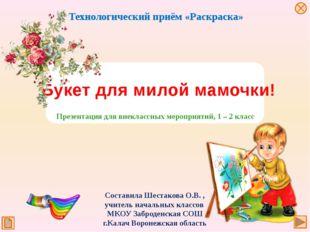 Технологический приём «Раскраска» Составила Шестакова О.В. , учитель начальн
