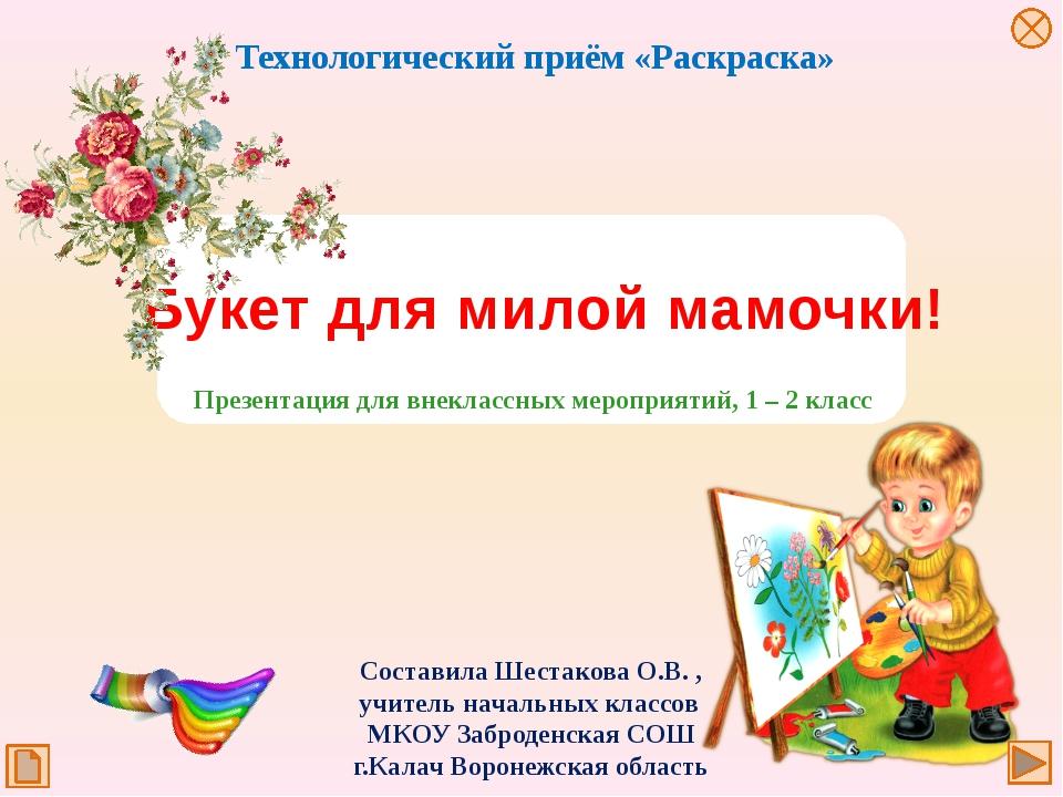 Технологический приём «Раскраска» Составила Шестакова О.В. , учитель начальн...