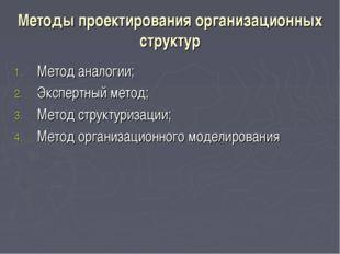Методы проектирования организационных структур Метод аналогии; Экспертный мет