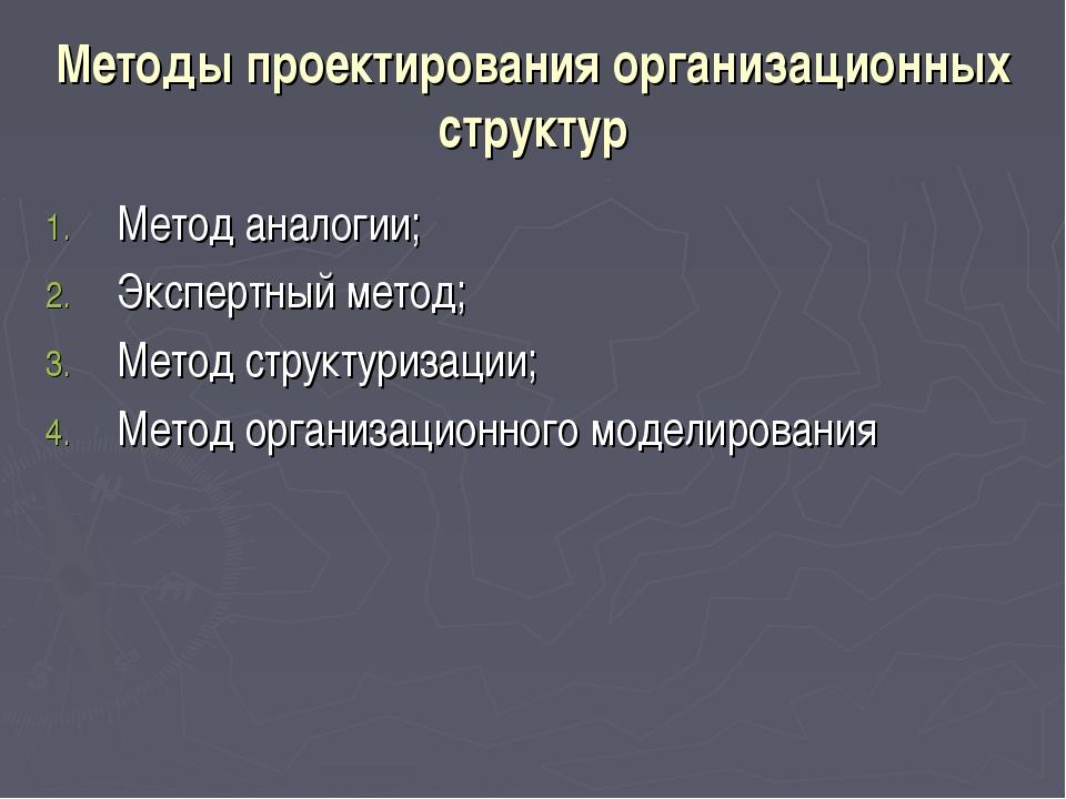 Методы проектирования организационных структур Метод аналогии; Экспертный мет...