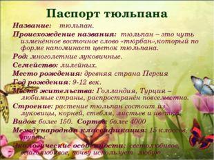 Паспорт тюльпана Название: тюльпан. Происхождение названия: тюльпан – это чут
