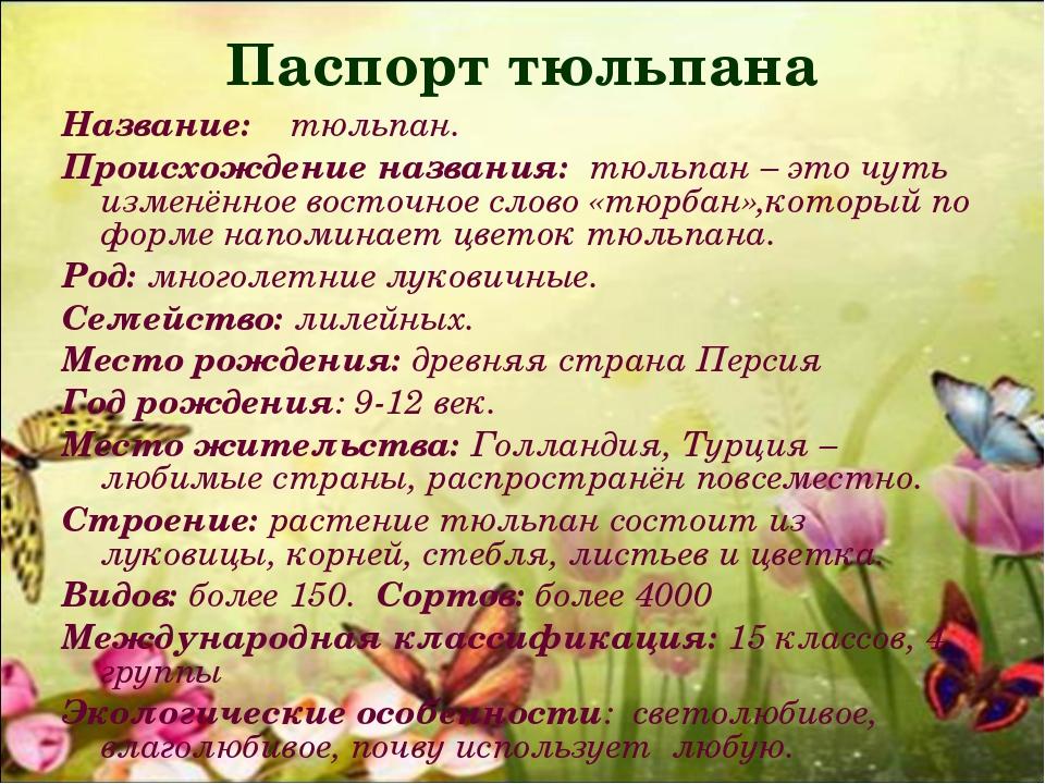 Паспорт тюльпана Название: тюльпан. Происхождение названия: тюльпан – это чут...