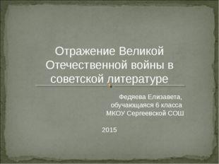 Отражение Великой Отечественной войны в советской литературе Федяева Елизавет