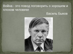 Война - это повод поговорить о хорошем и плохом человеке Василь Быков