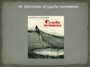 М. Шолохов «Судьба человека»
