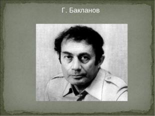 Г. Бакланов