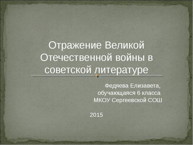 Отражение Великой Отечественной войны в советской литературе Федяева Елизавет...