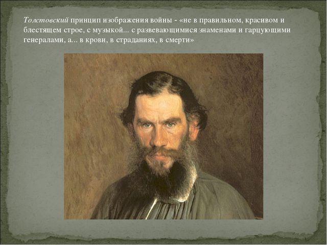 Толстовскийпринцип изображения войны - «не в правильном, красивом и блестяще...