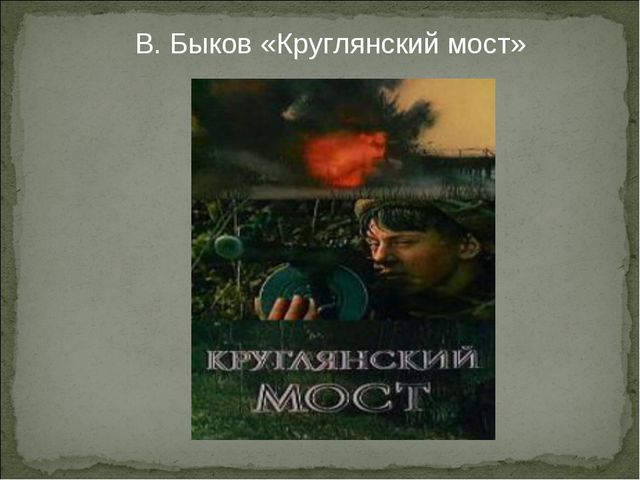 В. Быков «Круглянский мост»