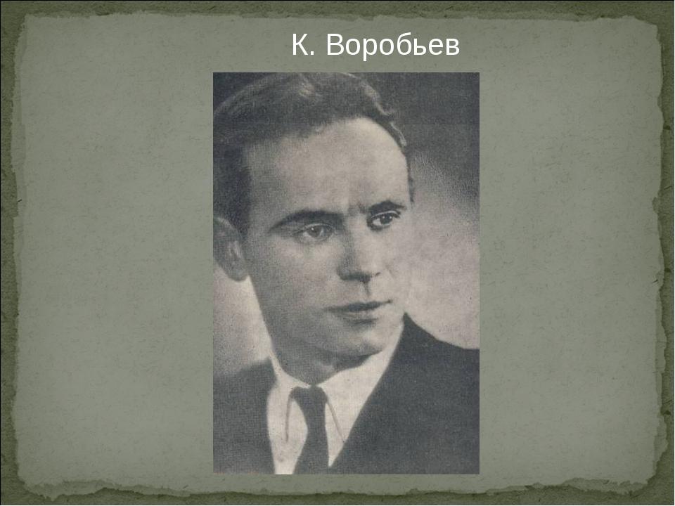 К. Воробьев