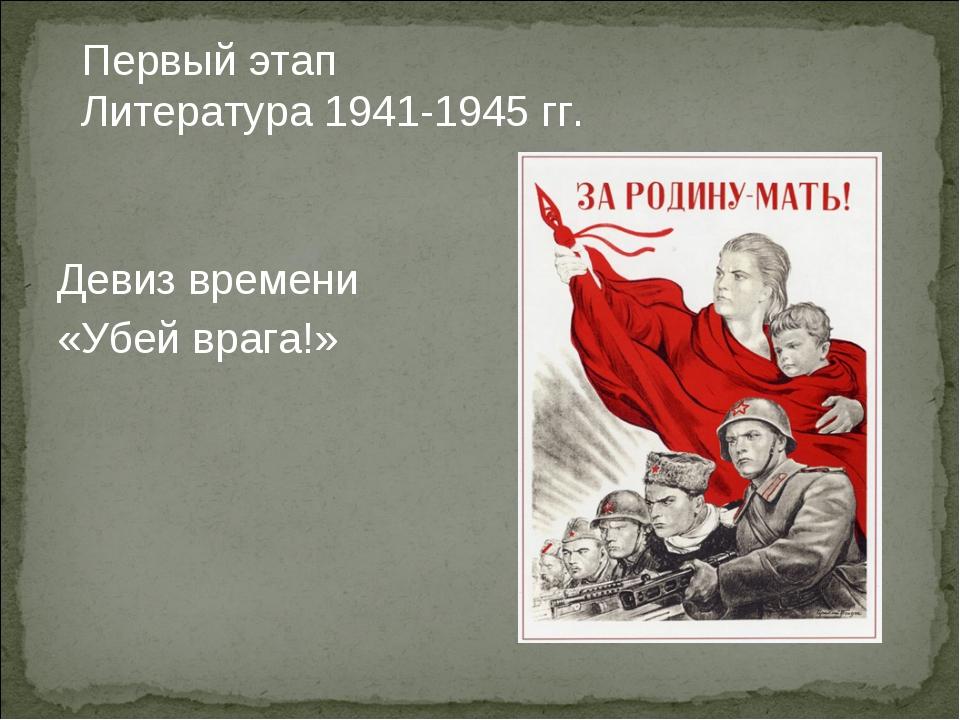 Девиз времени «Убей врага!» Первый этап Литература 1941-1945 гг.