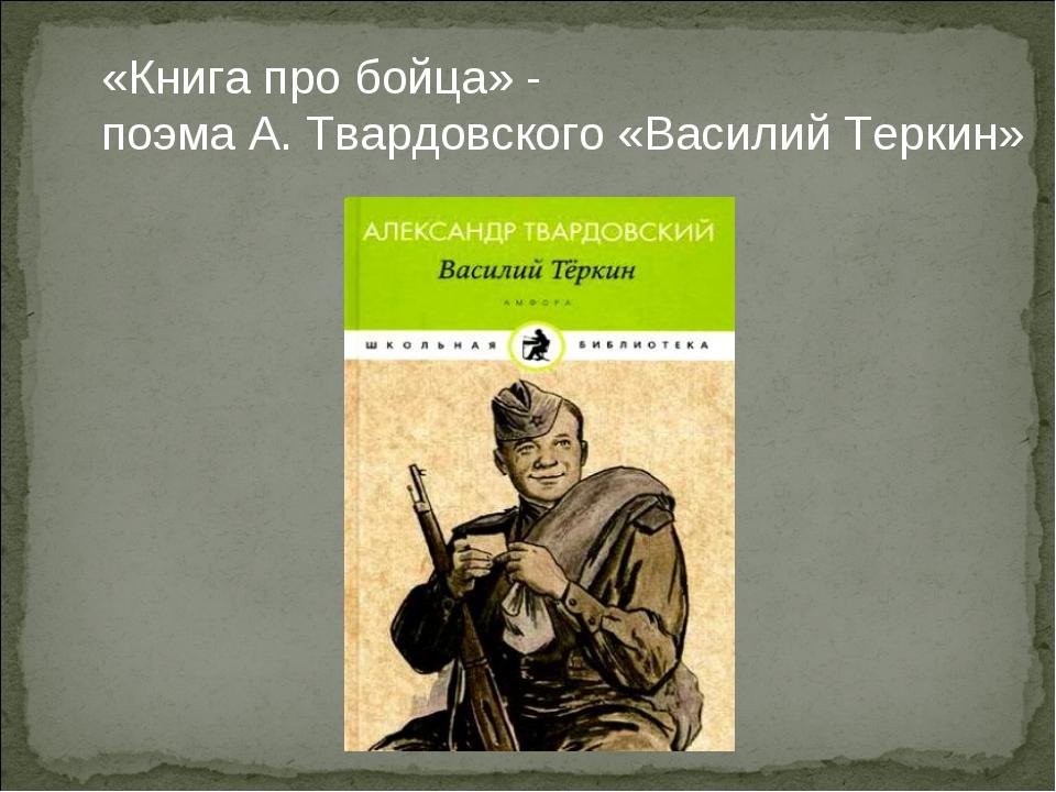 «Книга про бойца» - поэма А. Твардовского «Василий Теркин»
