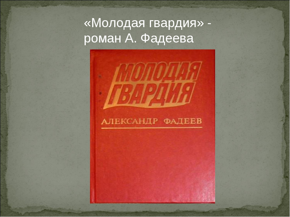 «Молодая гвардия» - роман А. Фадеева
