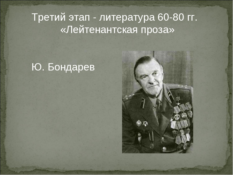 Третий этап - литература 60-80 гг. «Лейтенантская проза» Ю. Бондарев