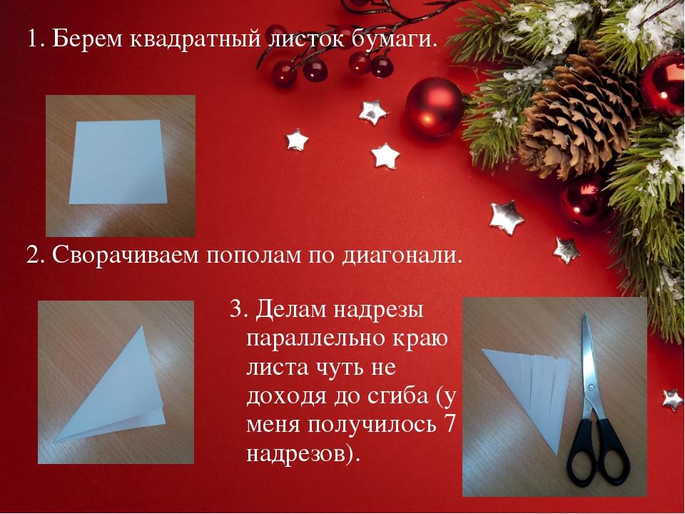 1. Берем квадратный листок бумаги. 2. Сворачиваем пополам по диагонали. 3. Де...
