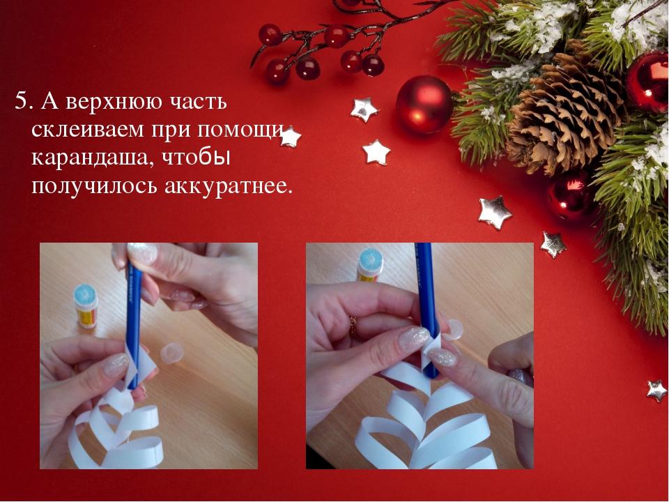 5. А верхнюю часть склеиваем при помощи карандаша, чтобы получилось аккуратнее.