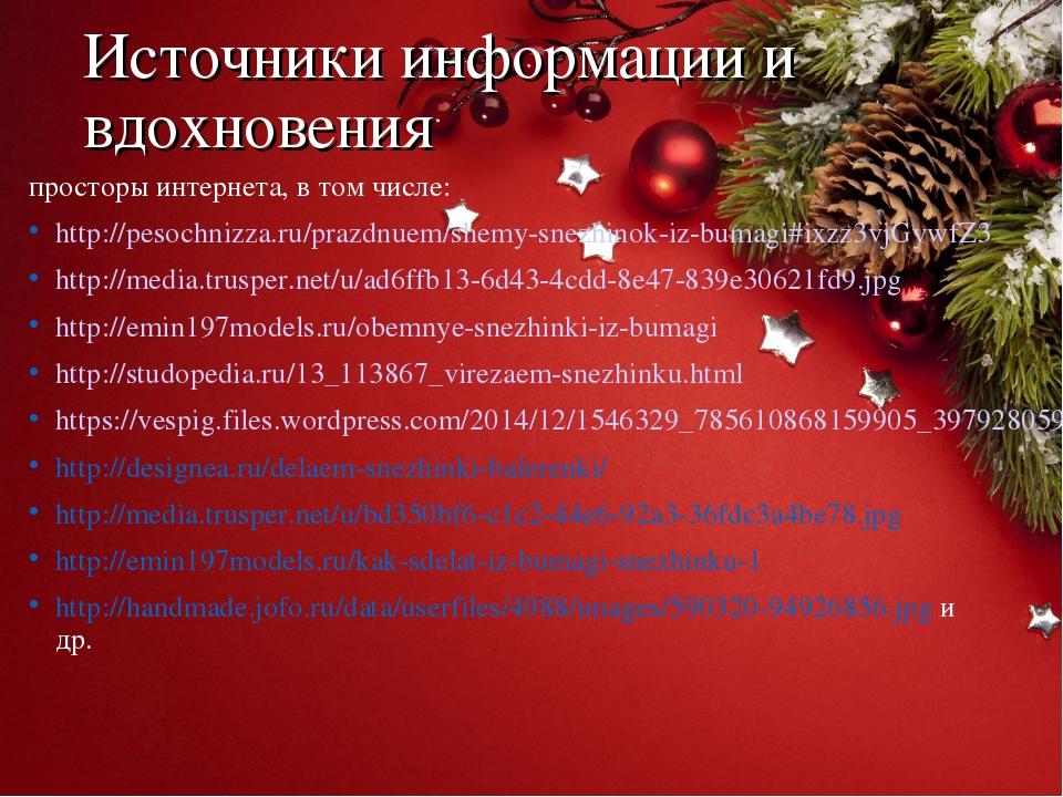 Источники информации и вдохновения просторы интернета, в том числе: http://pe...