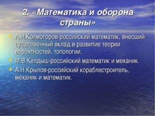 2. «Математика и оборона страны» А.Н.Колмогоров-российский математик, внесший
