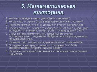 5. Математическая викторина 1. Кем были введены знаки умножения и деления? 2.