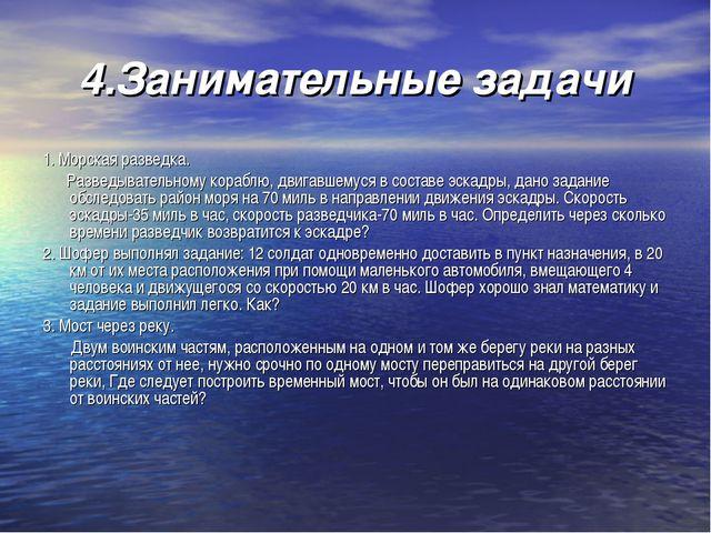 4.Занимательные задачи 1. Морская разведка. Разведывательному кораблю, двигав...
