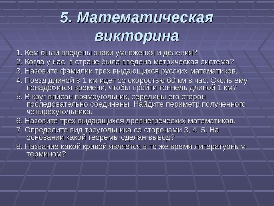 5. Математическая викторина 1. Кем были введены знаки умножения и деления? 2....