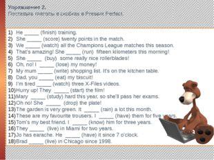 Упражнение 2. Поставьте глаголы в скобках в Present Perfect. He _____ (finish