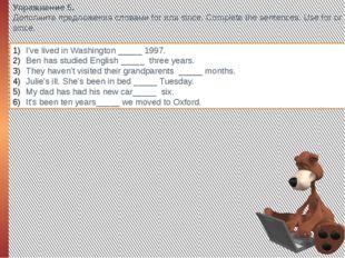 Упражнение 5. Дополните предложения словами for или since. Complete the sente