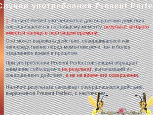 Случаи употребления Present Perfect 1. Present Perfect употребляется для выра