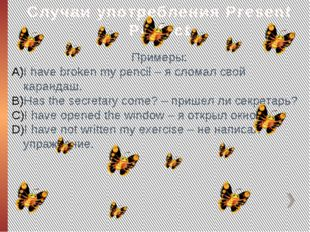 Случаи употребления Present Perfect Примеры: I have broken my pencil – я слом
